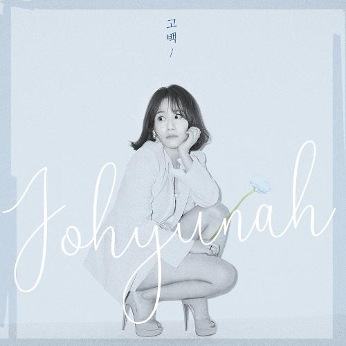 Jo Hyun Ah (Urban Zakapa) – 고백 – Single