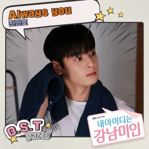 Jin Min Ho – My ID is Gangnam Beauty OST Part.6