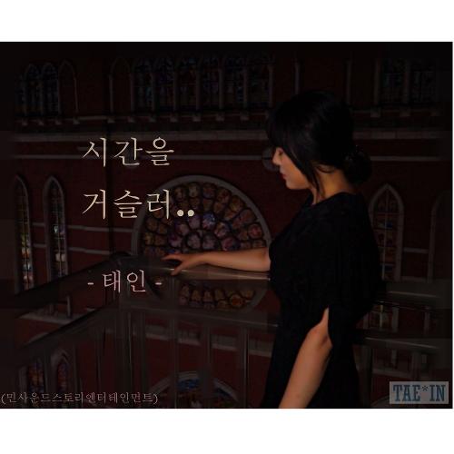 Tae In – 시간을 거슬러.. – Single