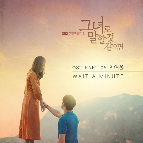 Cha Yeo Wool – Let Me Introduce Her OST Part.5