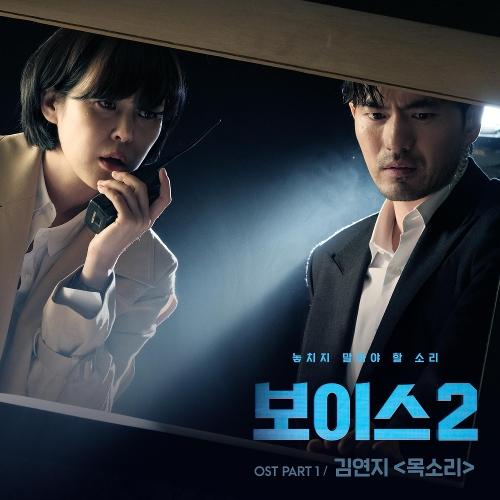 Kim Yeon Ji – Voice2 OST Part.1