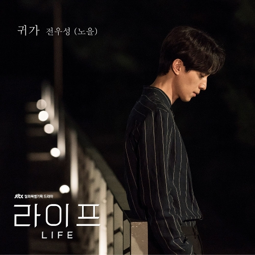 JEON WOO SUNG (NOEL) – LIFE OST Part.4