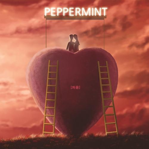 peppermint – 처음 – Single