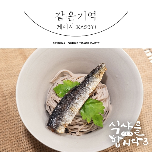 Kassy – Let's Eat! 3 OST Part.7