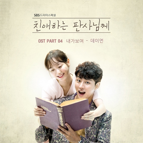 DAMON – Your Honor OST Part.4