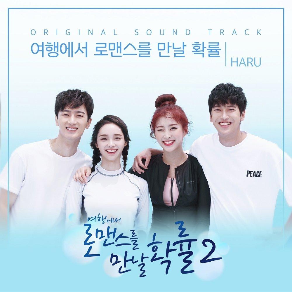 HARU – 여행에서 로맨스를 만날 확률 시즌Ⅱ OST Part.2