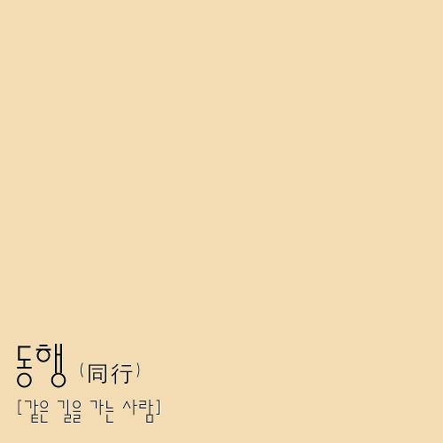 Kim Yong Jin – Accompany – Single