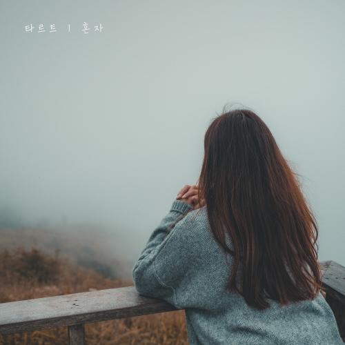 Tart – 혼자 – EP