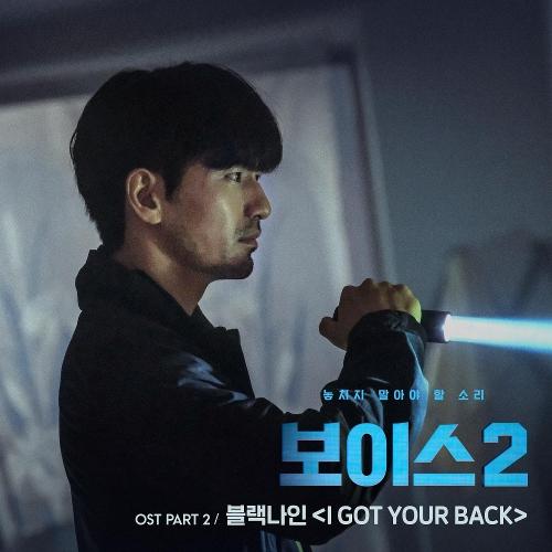BLACK NINE – Voice2 OST Part.2