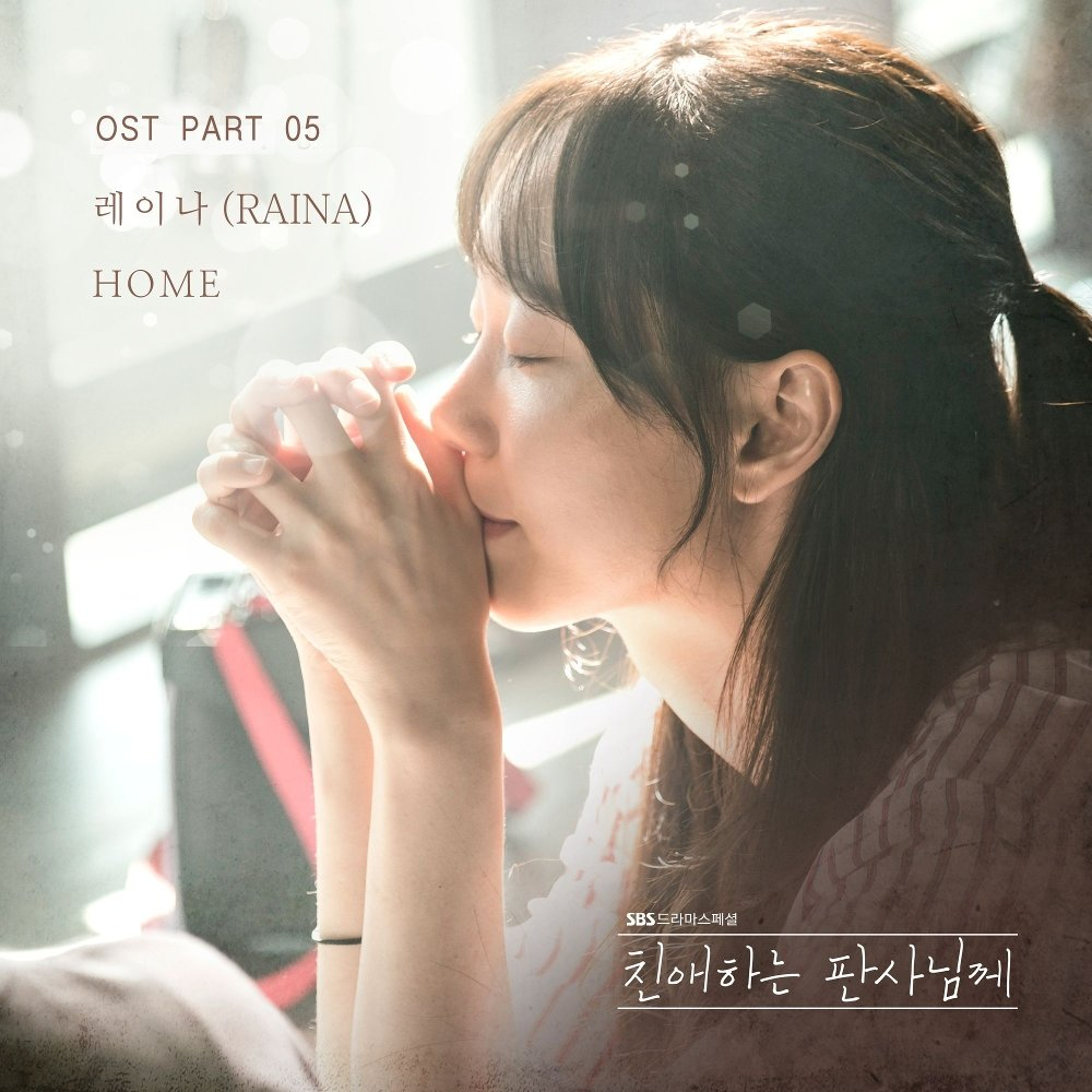 Raina – Your Honor OST Part.5