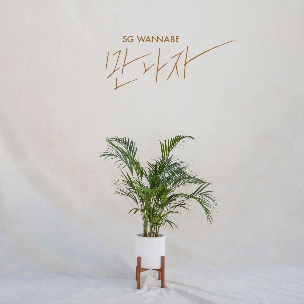 SG WANNABE – Let's Meet Up Now – Single (FLAC + ITUNES MATCH AAC M4A)