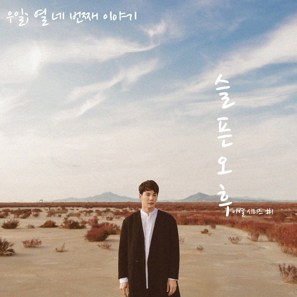 WOOIL – 그래도 나는 (feat. Jay) – Single