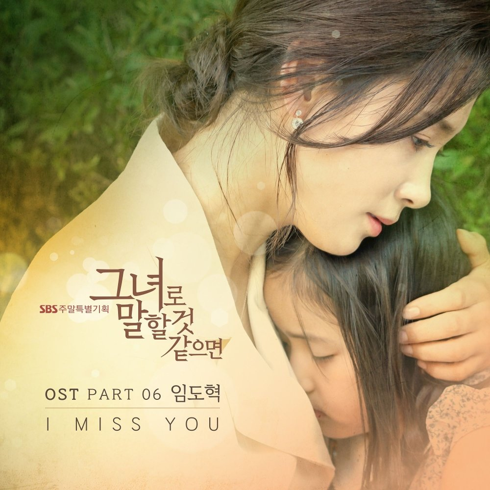 Lim Dohyuk – Let Me Introduce Her OST Part.6