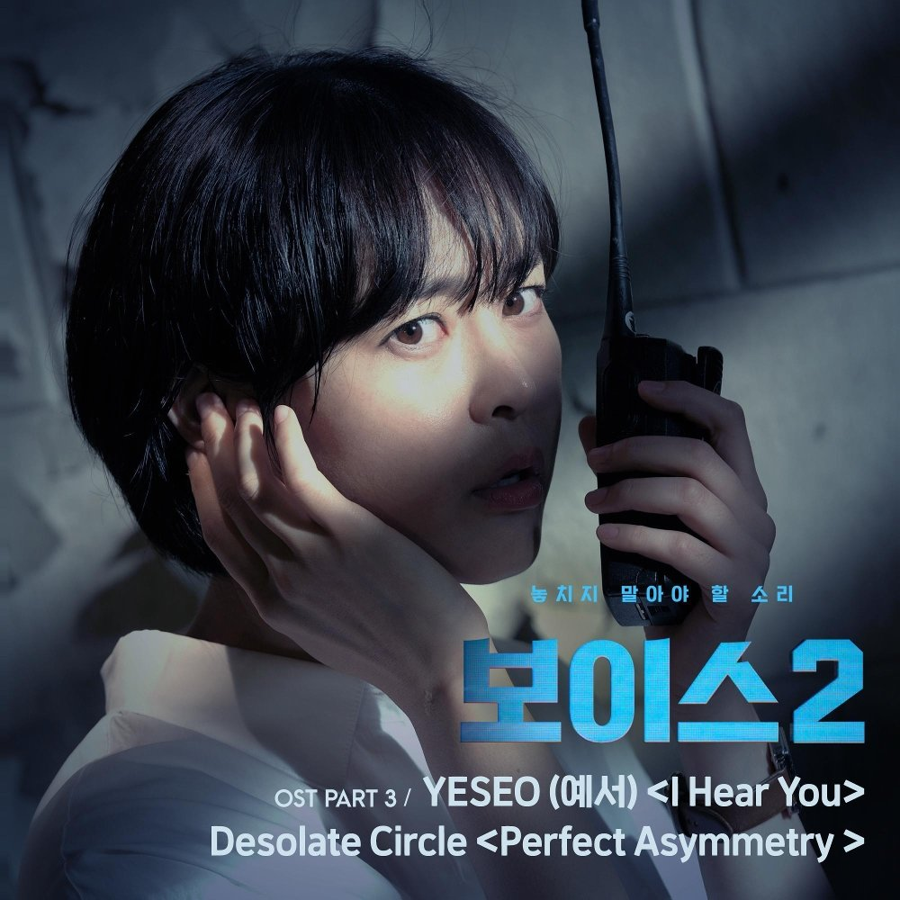 YESEO, Desolate Circle – Voice2 OST Part.3