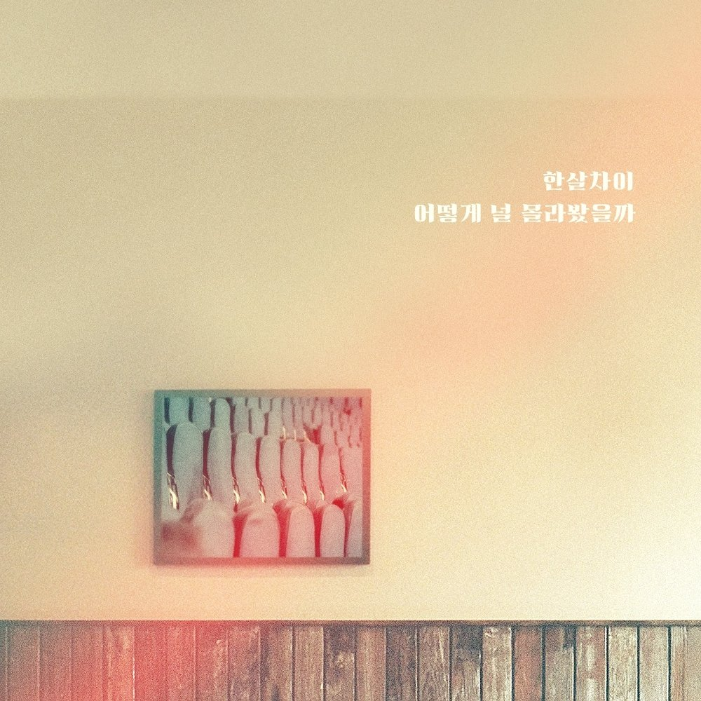 Oneyears – Love to the End OST Part.11
