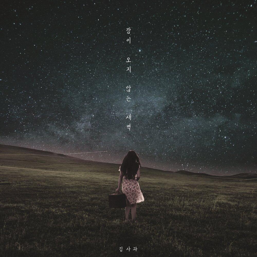 Sa Gwa – 잠이 오지 않는 새벽 – Single