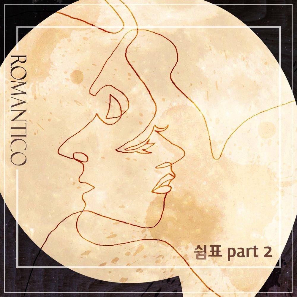 Romantico – 쉼표 Part 2 – Single