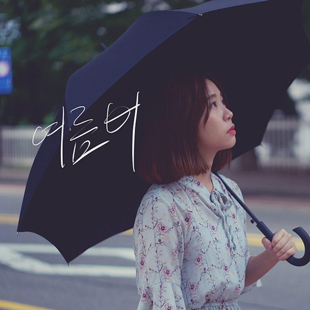 BeatCream – 여름비 – Single