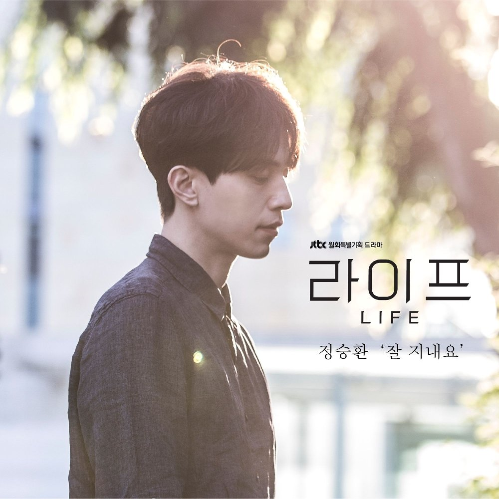 Jung Seung Hwan – LIFE OST Part.6