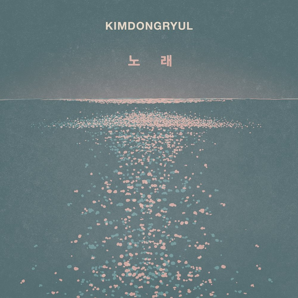 Kim Dong Ryul – Song – Single