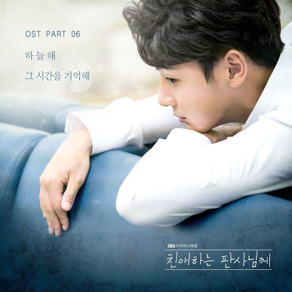 Ha Neul Hae – Your Honor OST Part.6