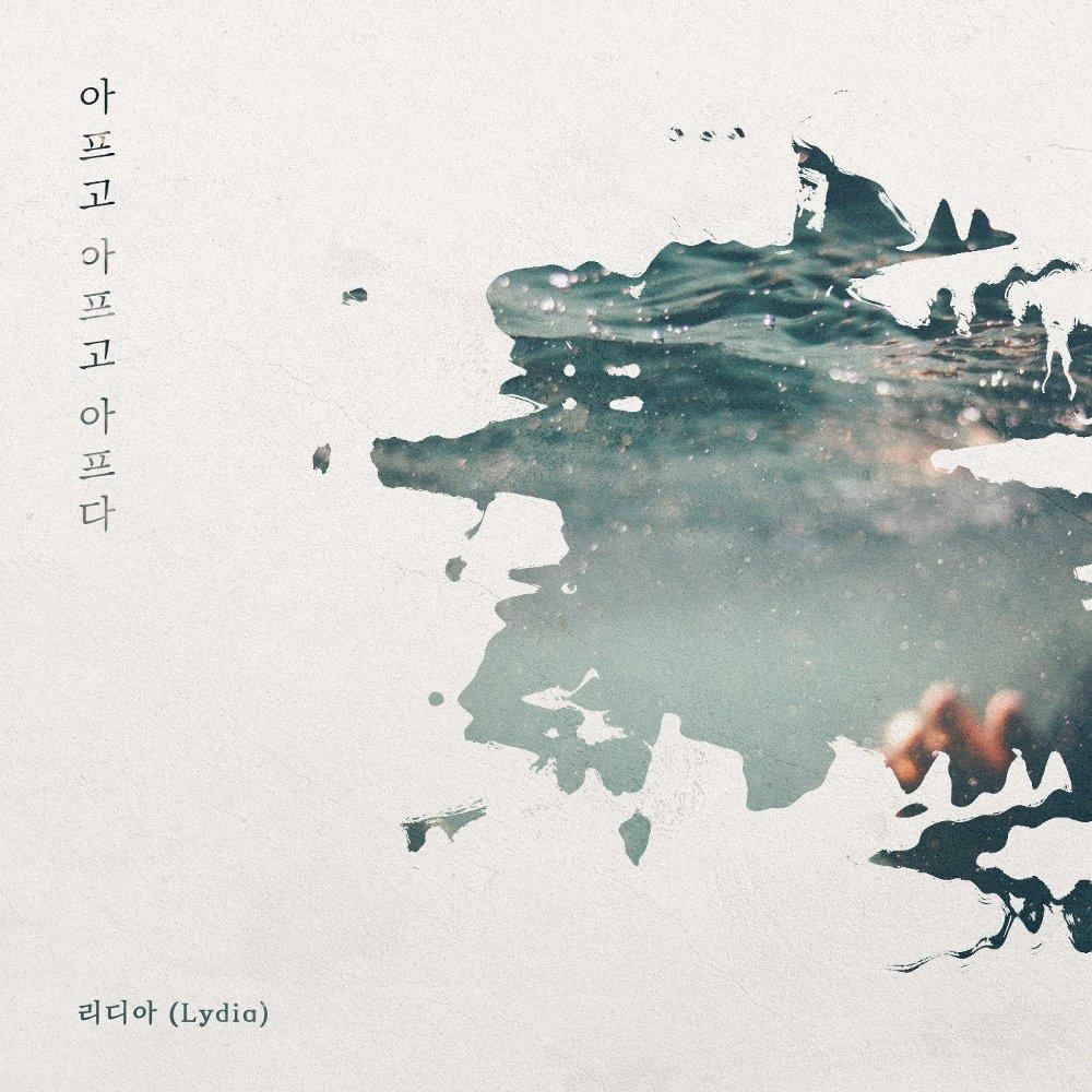 Lydia – Sunny Again Tomorrow OST Part.20