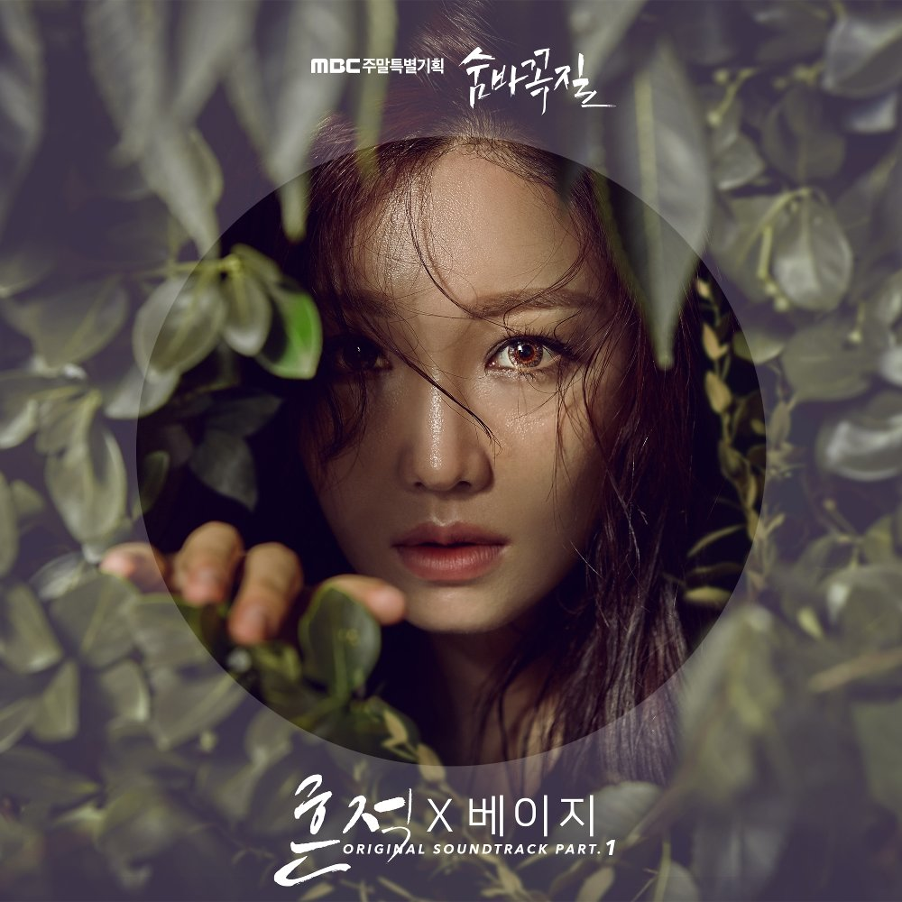 Beige – Hide and Seek OST Part.1