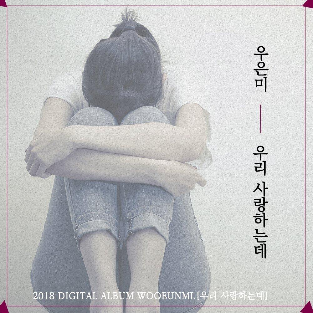 Woo Eun Mi – 우리 사랑하는데 – Single