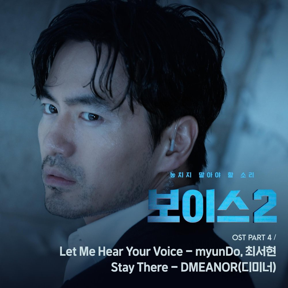 myunDo, DooYoung, DMEANOR – Voice2 OST Part.4