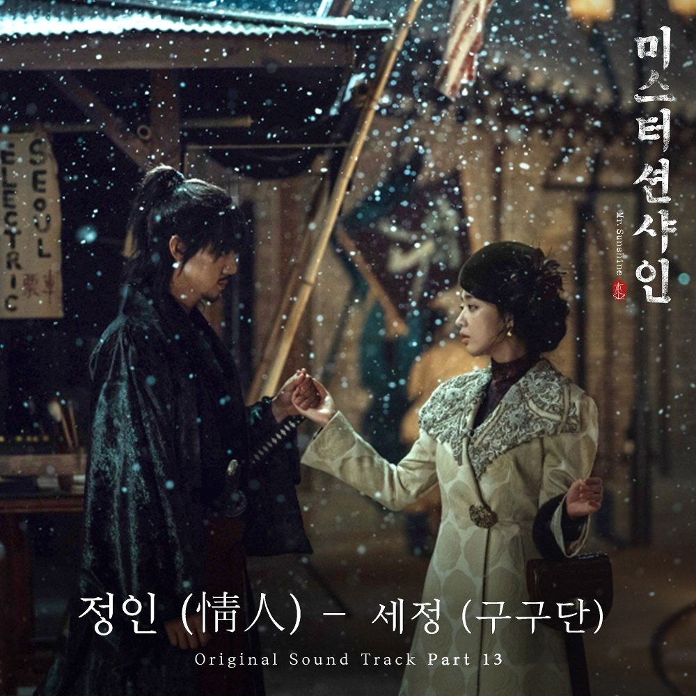 SEJEONG (gugudan) – Mr. Sunshine OST Part 13 (ITUNES MATCH AAC M4A)