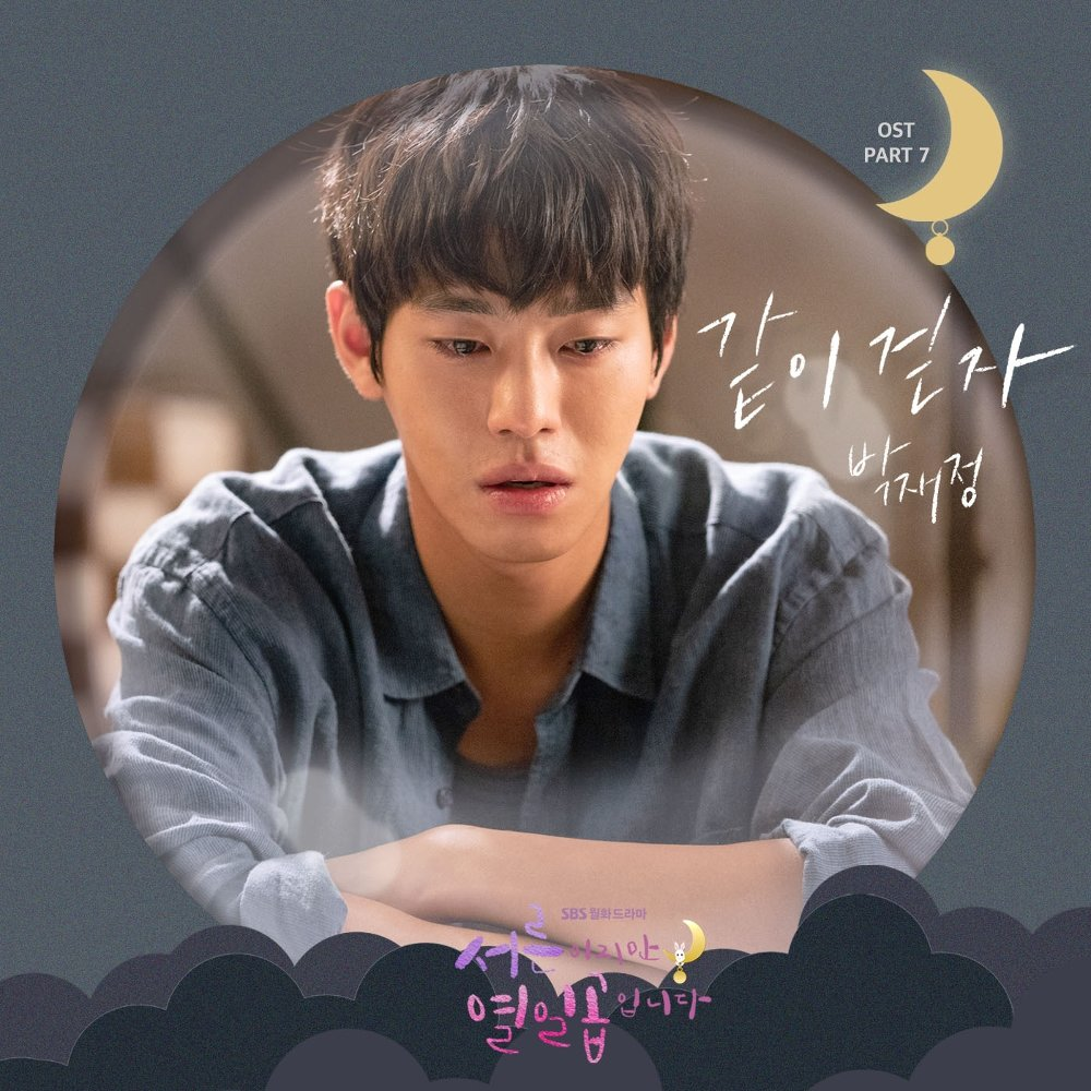 Parc Jae Jung – 30 But 17 OST Part.7