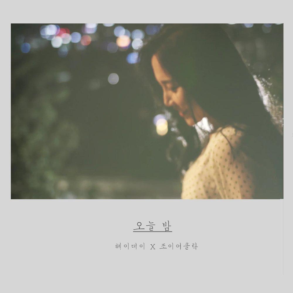 HEYDAY – Tonight (Feat. Joy O'clock) – Single