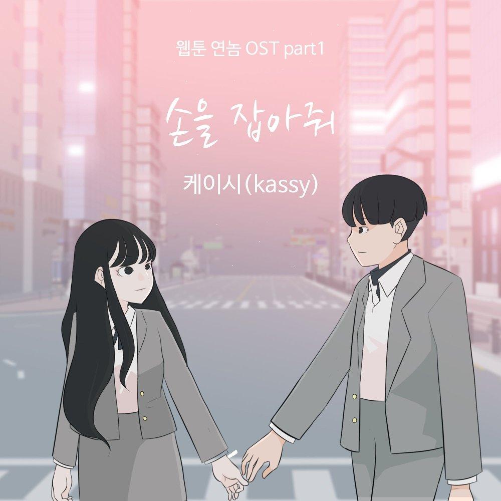 Kassy – Webtoon YEONNOM OST Part.1 (FLAC)