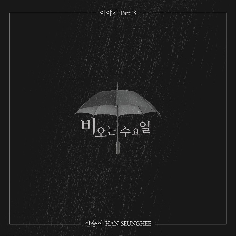 Han Seung Hee – 이야기, Pt. 3 – 비오는 수요일 – Single