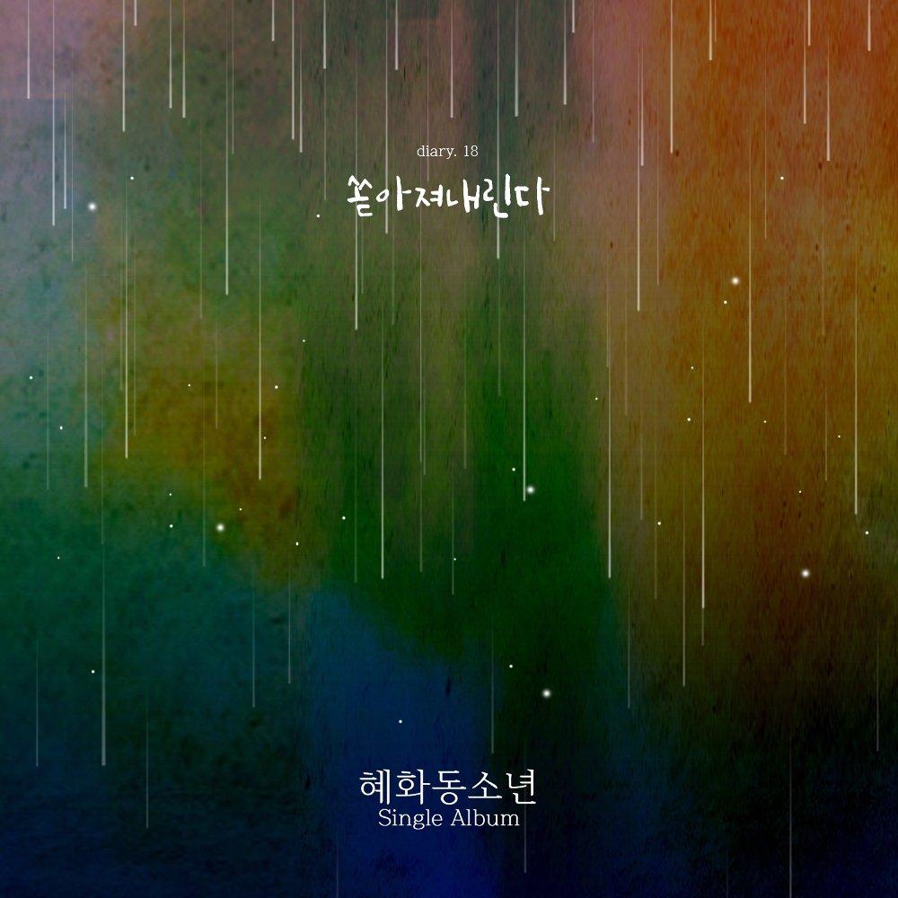 Hyehwadong Boy – Diary Vol.18 (쏟아져 내린다) – Single