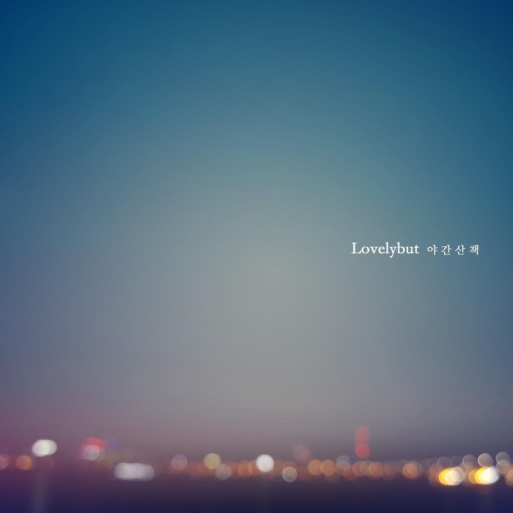 Lovelybut – Night Walk (feat. Eun Seong) – Single