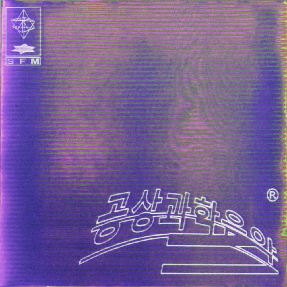 GIRIBOY – Science Fiction Music (FLAC)