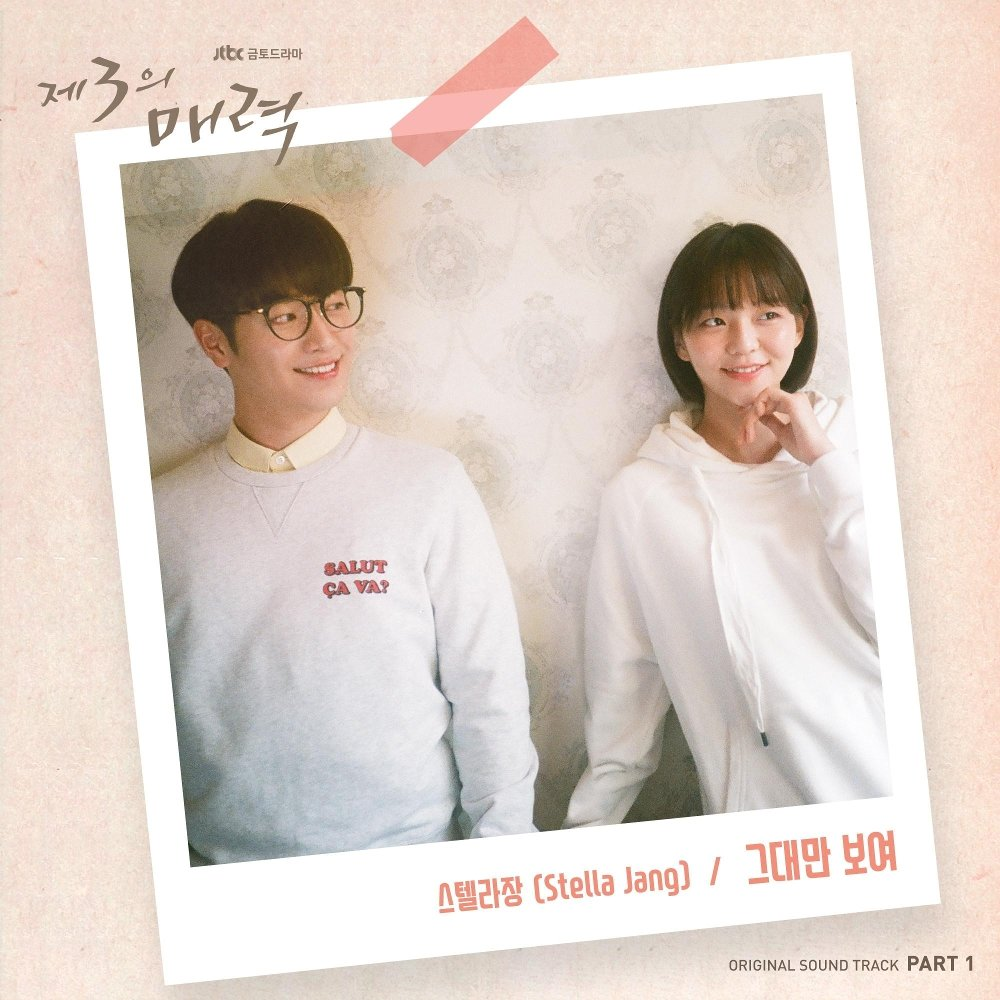 Stella Jang – The Third Charm OST – Part.1