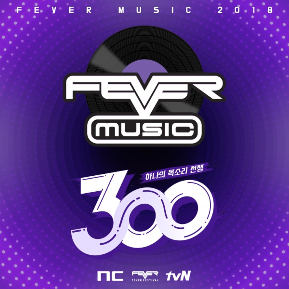Various Artists – tvN 300 x NC Fever Music 2018