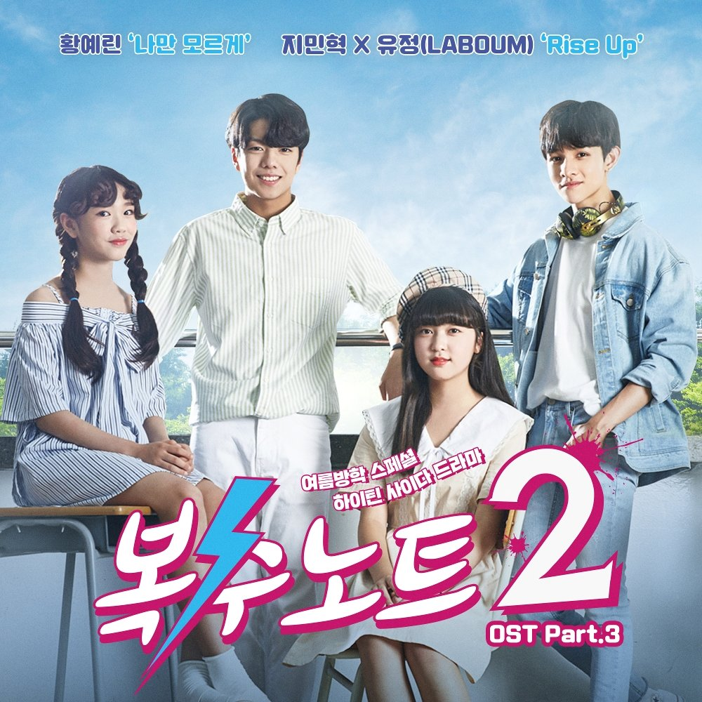 Various Artists – Revenge Note2 OST Part.3