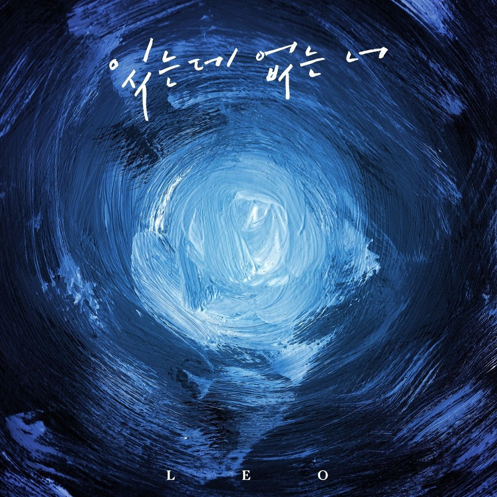 LEO (VIXX) – You are There, but not There (feat. HANHAE) – Single (FLAC + ITUNES MATCH AAC M4A)