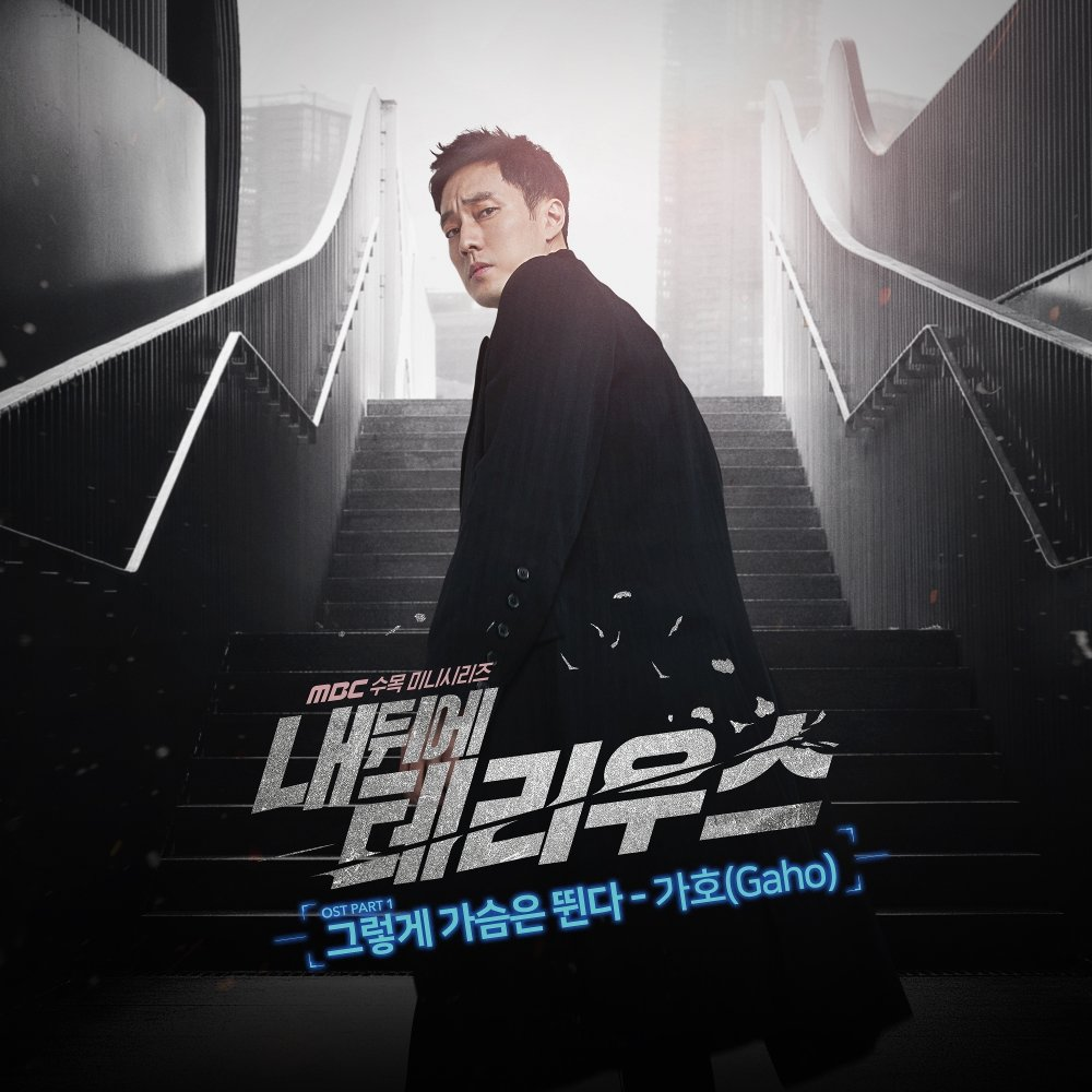 GAHO – Terius Behind Me OST Part.1