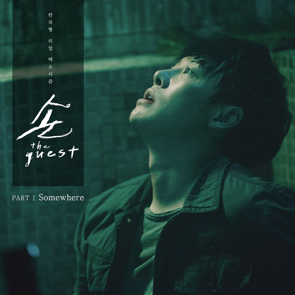 O3ohn – The guest OST Part 1