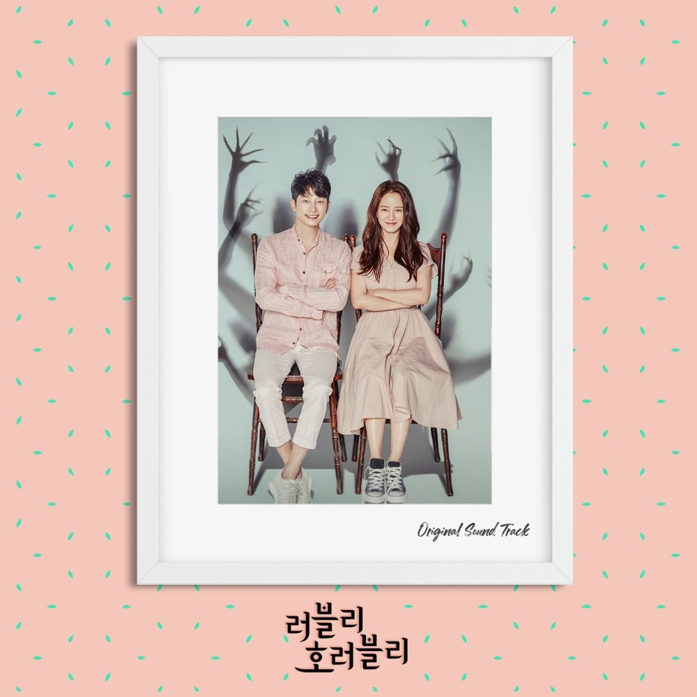 Various Artists – Lovely Horribly OST