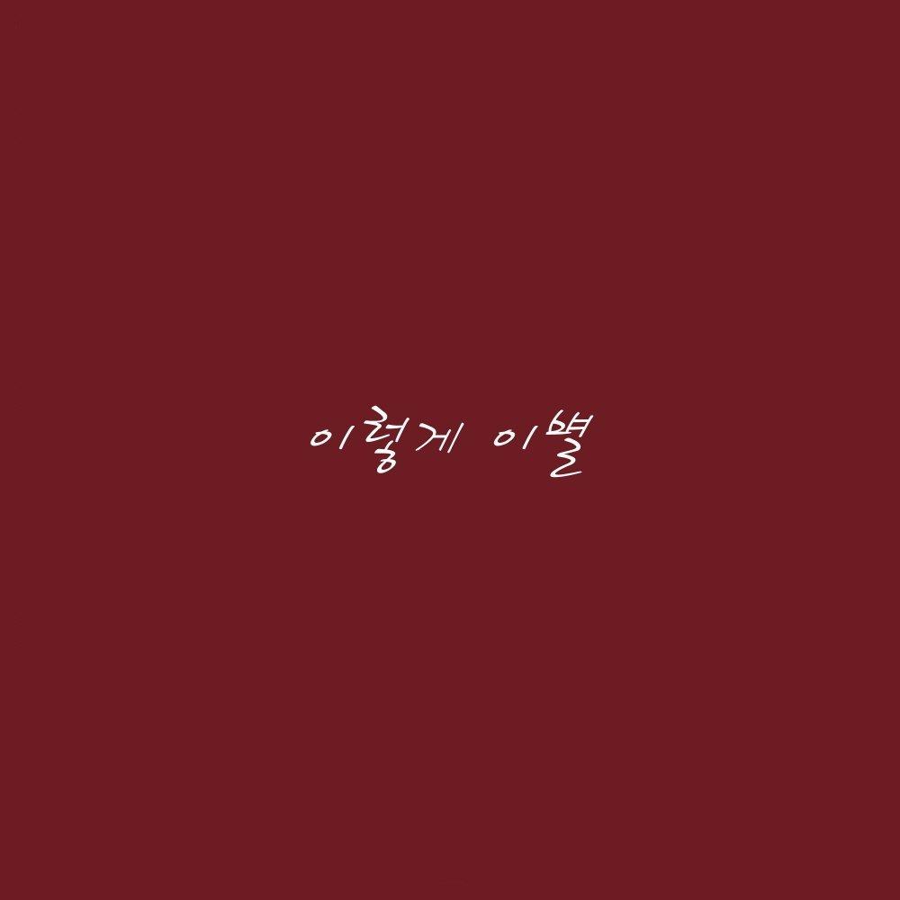 SUNGTAE (POSTMEN) – 이렇게 이별 – Single
