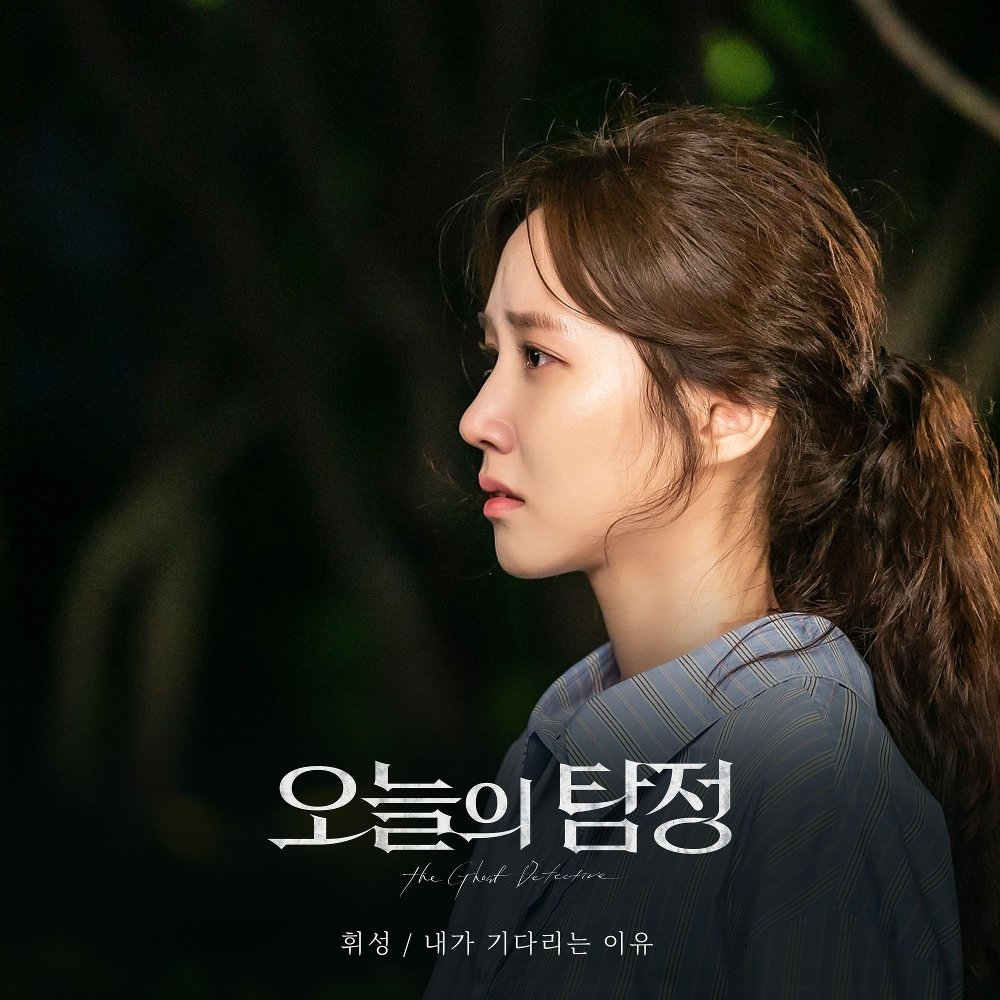 WHEESUNG (Realslow) – The Ghost Detective OST Part.4