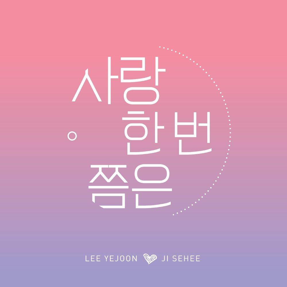 LEE YE JOON, JI SE HEE – 사랑 한 번 쯤은 – Single