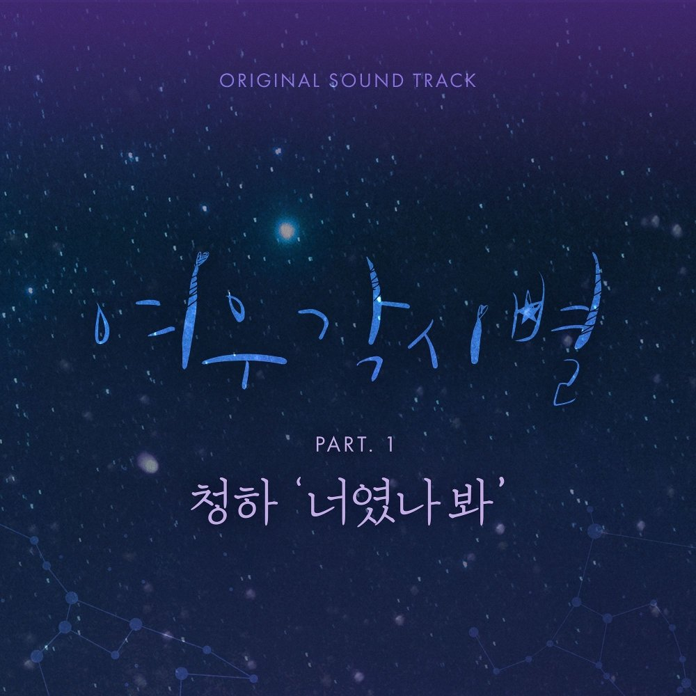 CHUNG HA – Where Stars Land OST Part.1