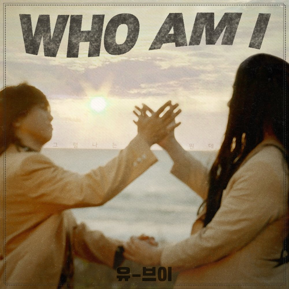 UV – Who Am I (feat. Yoo Hee Yeol & Jung Jae Hyung) – Single  (ITUNES MATCH AAC M4A)