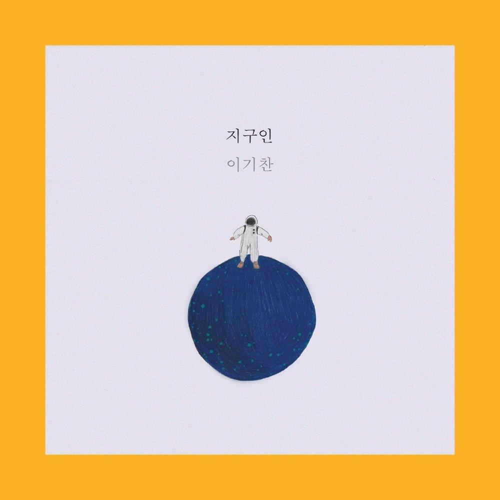Lee Ki Chan – 지구인 – Single